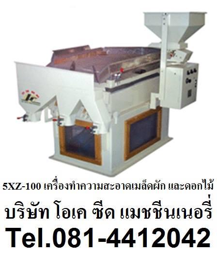 ศูนย์จำหน่ายจำหน่ายเครื่องทำความสะอาดเมล็ดผักและดอกไม้ 5XZ-100 Vegetable and Flower Seed Cleaner  0814412041