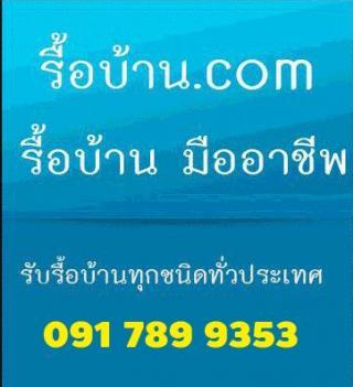 รับ รื้อถอน รื้อบ้าน ทุบตึก ทั่วไทย โดยทีมงานคุณภาพ ปรึกษาฟรี โทร.091-789-9353