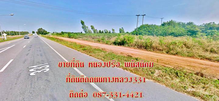 ขายที่ดินแปลงสวยติดถนนทางหลวงหมายเลข 331 ต.หนองปรือ อ.พนัสนิคม จ.ชลบุรี