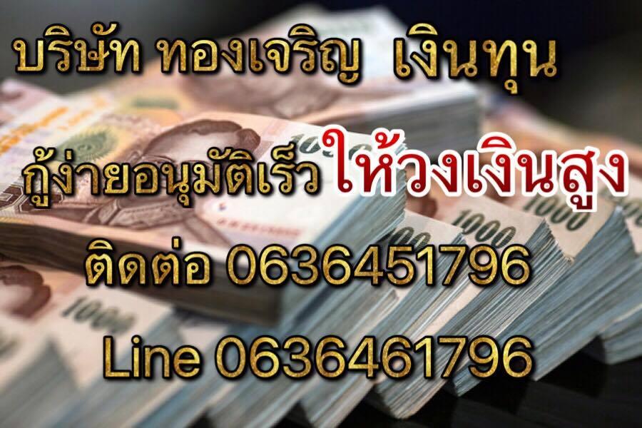 เงินด่วนนอกระบบ บริษัททองเจริญ ติดต่อ 0636451796