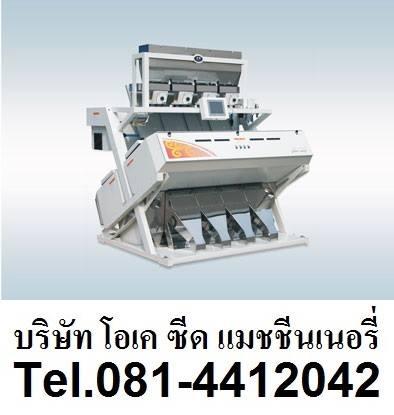 เครื่องยิงสีเมล็ดพันธุ์ YTCCD-256 เครื่องยิงสีระบบกล้อง CCD digitized photoelectric color sorter ราคาถูก 0814412042