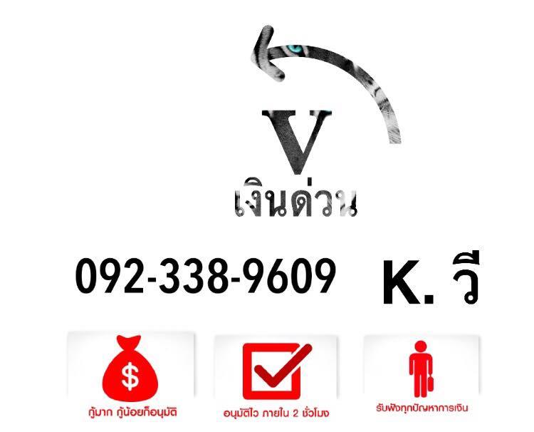 Vเงินด่วน กู้มากกู้น้อยก็อนุมัติ สนใจติดต่อ 0923389609