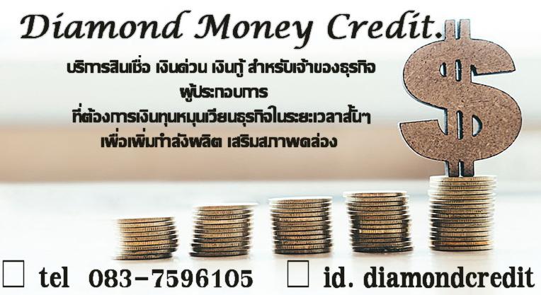 สินเชื่อ เงินด่วน เงินกู้ 083-7596105