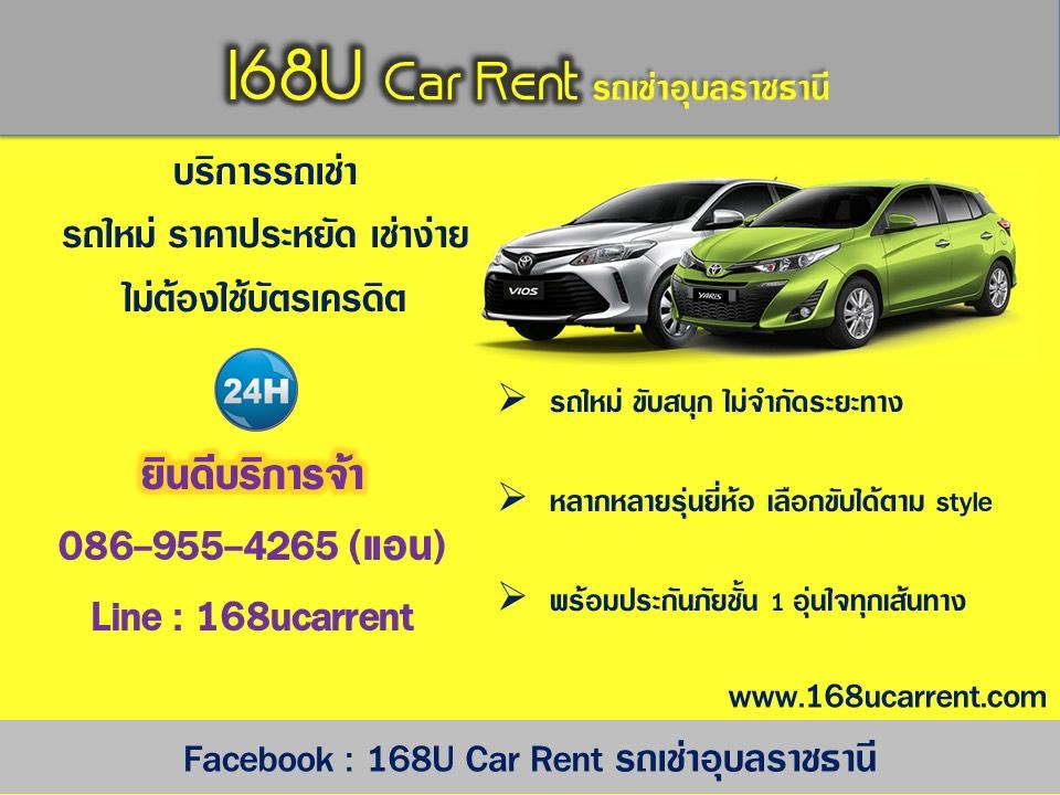 www.168ucarrent.com บริการรถเช่าอุบลราชธานีพร้อมให้บริการรถเช่า จ. อุบลราชธานี และพื้นที่จังหวัดใกล้เคียง