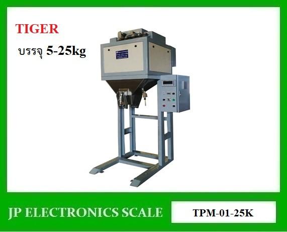 เครื่องชั่งบรรจุข้าว ปุ๋ยเม็ด หรือ เมล็ดพันธุ์ต่างๆ  ยี่ห้อ TIGER รุ่น TPM-01-25K
