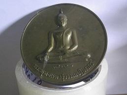 เหรียญพระพุทธมหาสุวรรณปฎิมากร