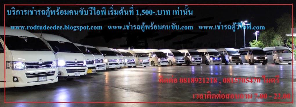 บริการให้เช่ารถตู้  VIP TV DVD พร้อมด้วยพนักงานขับรถที่มีประสบการณ์และคุณภาพ ภายในกว้างขวางนั่งสบาย ด้วยเบาะVIP9-10 ที่นั่งราคาเพียง1,500 บาทและ เบาะ11-14ที่นั่ง ราคา1,800-2,000 บาทพร้อมรถตู้แบบ LUXULY ไม่เกิน 9 ที่นั่ง ในราคาเริ่มที่2,200บาทยังติดตั้งจอ