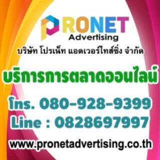 www.pronetadvertising.co.th บริการการตลาดออนไลน์, โฆษณาออนไลน์, โพสต์ประกาศออนไลน์, เราคือมือโปรด้านการตลาดออนไลน์ Tel.080-928-9399