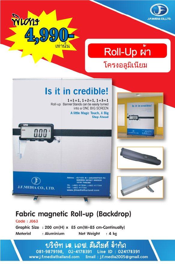 Rool Up ผ้า โครงอลูมิเนียม Fabric magnetic Roll up Backdrop ลดราคาพิเศษ 4990 โทร 0819879198