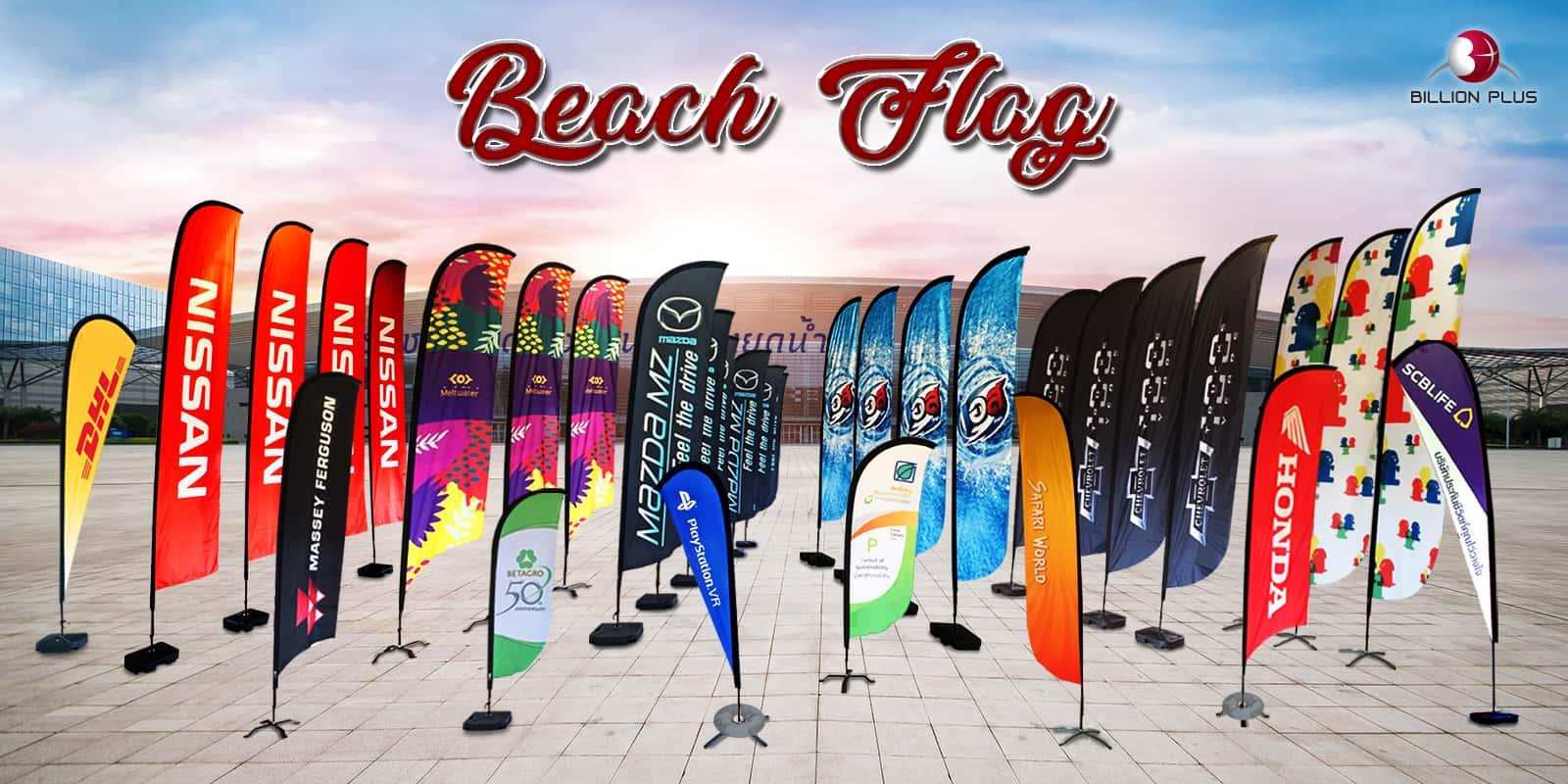 เหตุผล 9 สิ่งที่คุณควรใช้ Beachflag ธงชายหาด ในกิจกรรมส่งเสริมการขาย