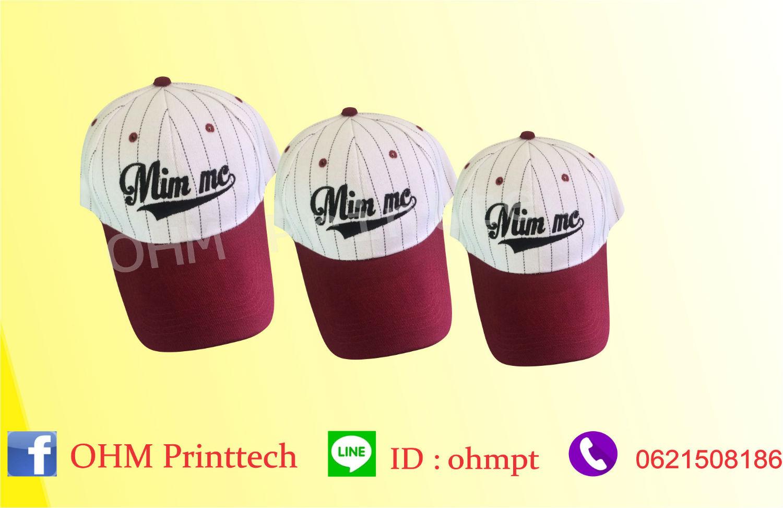 หมวกสกรีน หมวกปัก ราคาถูกราคาดีมีคุณภาพ