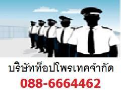 ต้องการยามรักษาความปลอดภัย เจ้าหน้าที่รักษาความปลอดภัยมืออาชีพ รปภ พนักงานรักษาความปลอดภัย บริษัทท็อป โพรเทค จำกัด 0886664462