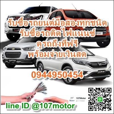 รับซื้อรถมือสอง รับซื้อรถยนต์ รถบ้าน ดูรถถึงที่พร้อมจ่ายเงินสด